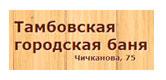 GorodskayaBanya