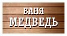medved-banya
