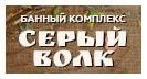 bannyj-kompleks-seryj-volk