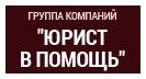 yurist-v-pomoshh-yuridicheskaya-kompaniya